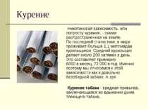 Курение Никотиновая зависимость, или попросту курение, - самая распространенн...