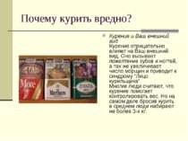 Почему курить вредно? Курение и Ваш внешний вид Курение отрицательно влияет н...