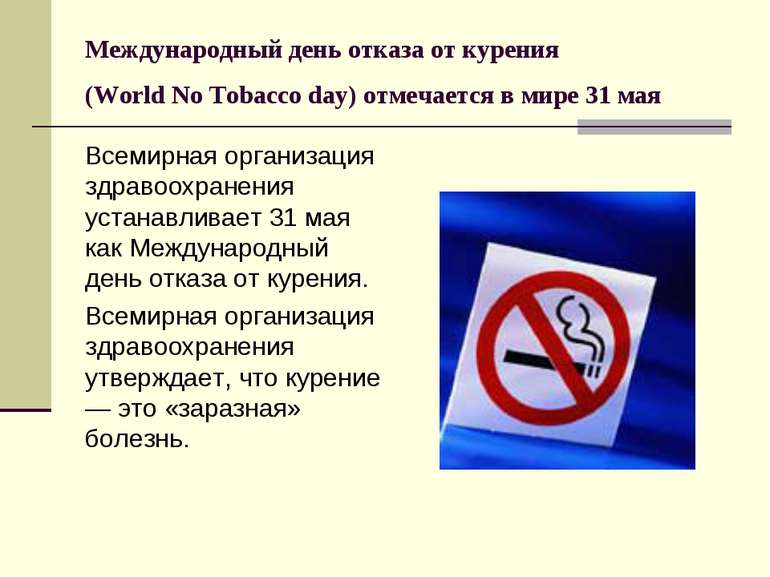 Международный день отказа от курения (World No Tobacco day) отмечается в мире...