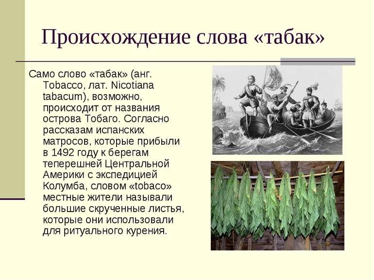 Происхождение слова «табак» Само слово «табак» (анг. Tobacco, лат. Nicotiana ...