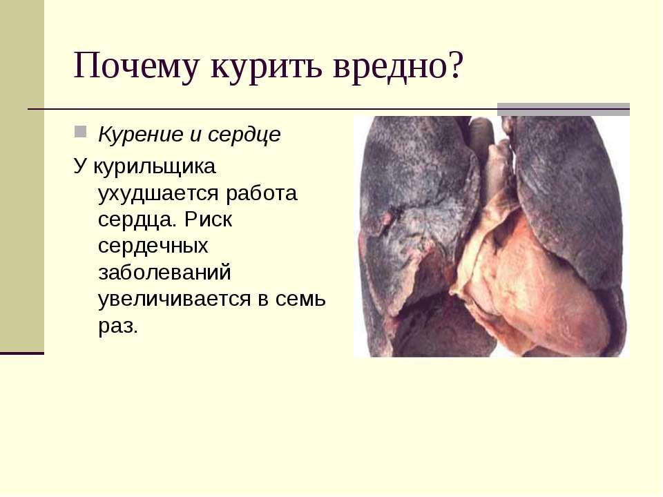 Почему курить вредно? Курение и сердце У курильщика ухудшается работа сердца....