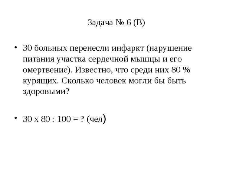 Задача № 6 (В) 30 больных перенесли инфаркт (нарушение питания участка сердеч...
