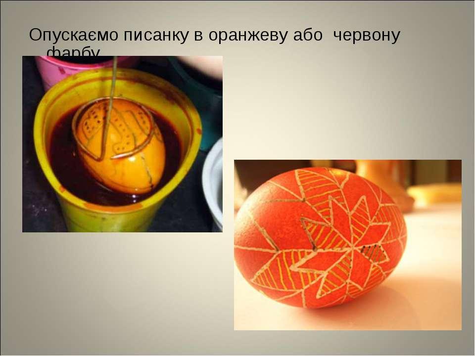 Опускаємо писанку в оранжеву або червону фарбу