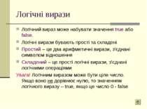 Логічні вирази Логічний вираз може набувати значення true або false. Логічні ...