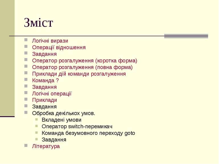 Зміст Логічні вирази Операції відношення Завдання Оператор розгалуження (коро...