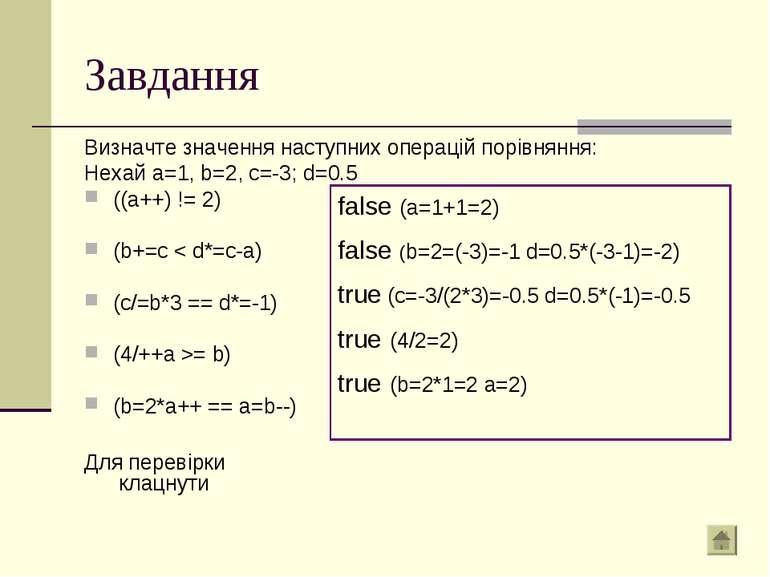 Завдання Визначте значення наступних операцій порівняння: Нехай a=1, b=2, c=-...