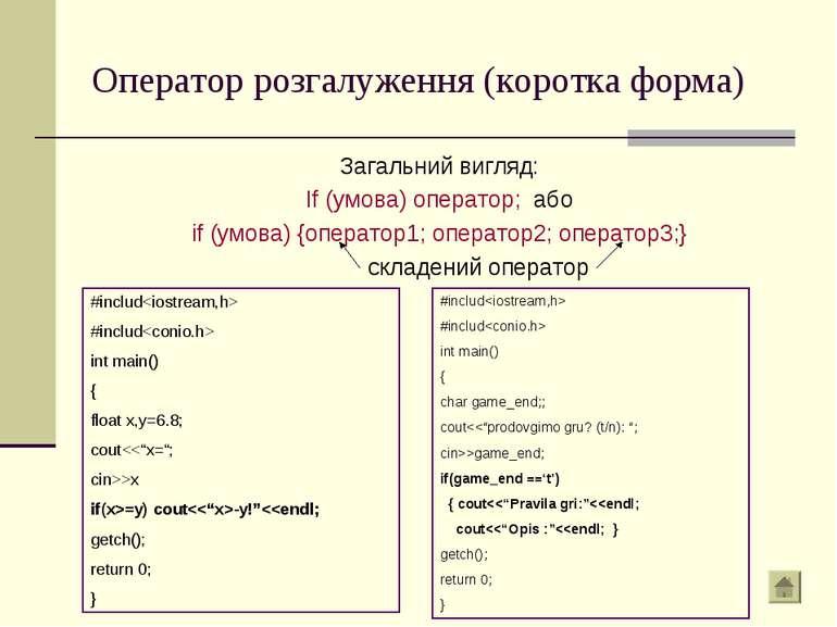 Оператор розгалуження (коротка форма) Загальний вигляд: If (умова) оператор; ...