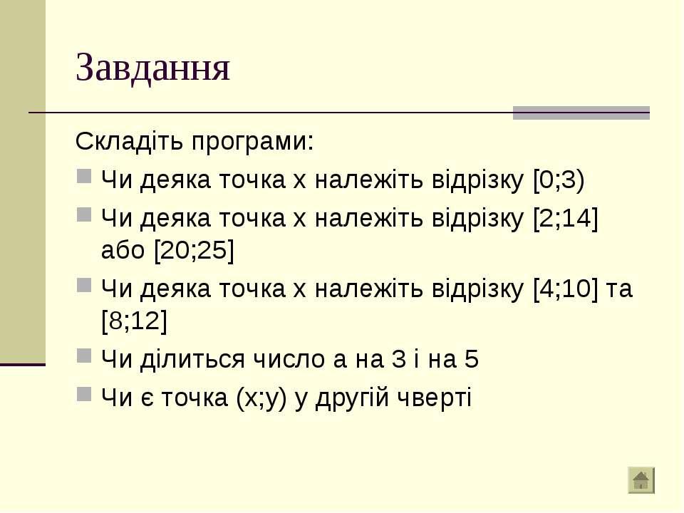 Завдання Складіть програми: Чи деяка точка х належіть відрізку [0;3) Чи деяка...