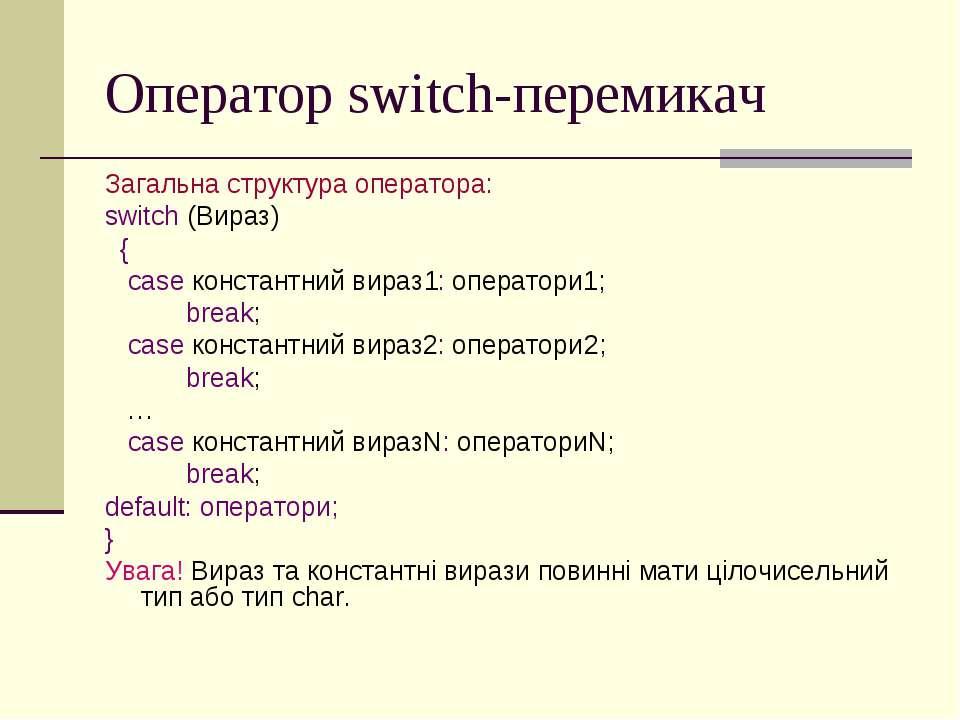 Оператор switch-перемикач Загальна структура оператора: switch (Вираз) { case...