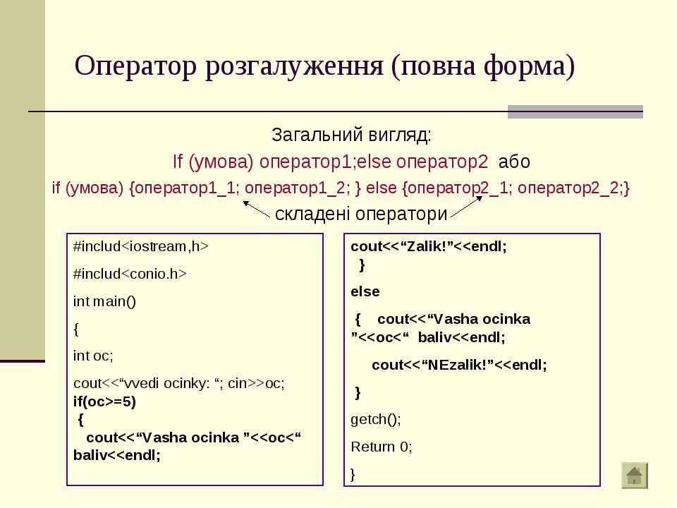 Оператор розгалуження (повна форма) Загальний вигляд: If (умова) оператор1;el...