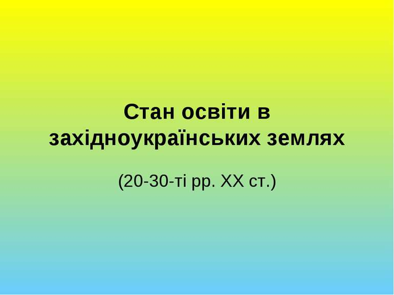 Стан освіти в західноукраїнських землях (20-30-ті рр. ХХ ст.)