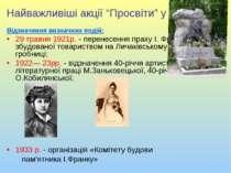"""Найважливіші акції """"Просвіти"""" у 20-30-х рр. Відзначення визначних подій: 29 т..."""