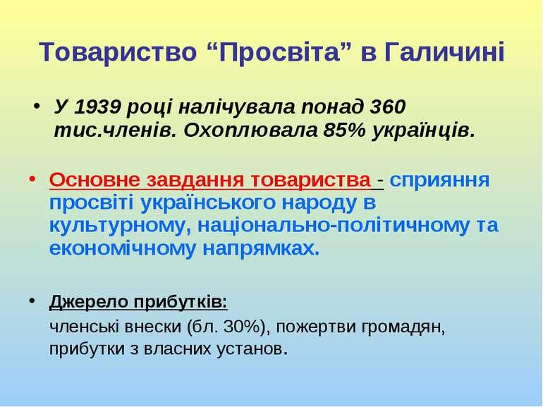 """Товариство """"Просвіта"""" в Галичині У 1939 році налічувала понад 360 тис.членів...."""