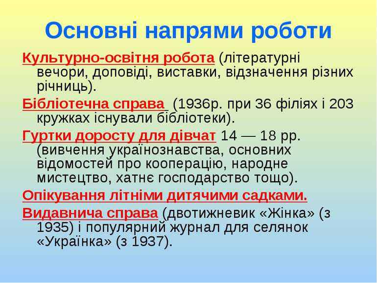 Основні напрями роботи Культурно-освітня робота (літературні вечори, доповіді...