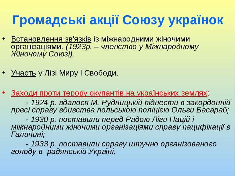 Громадські акції Союзу українок Встановлення зв'язків із міжнародними жіночим...