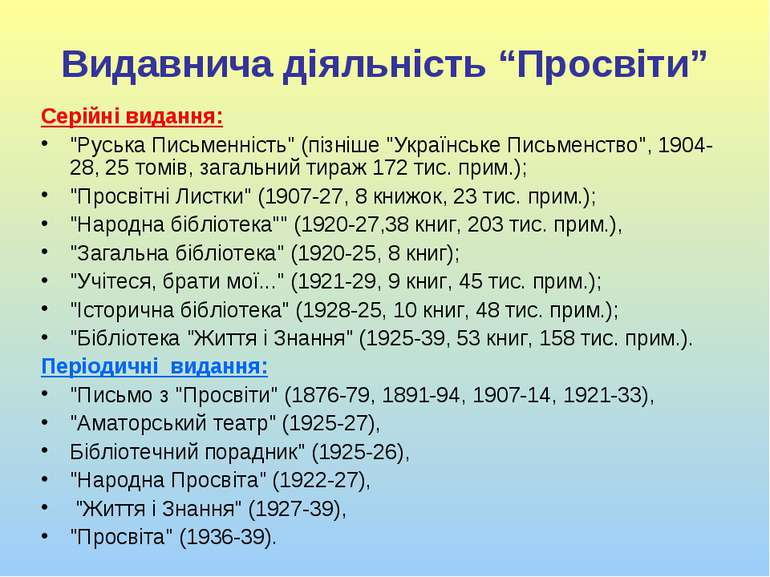 """Видавнича діяльність """"Просвіти"""" Серійні видання: """"Руська Письменність"""" (пізні..."""