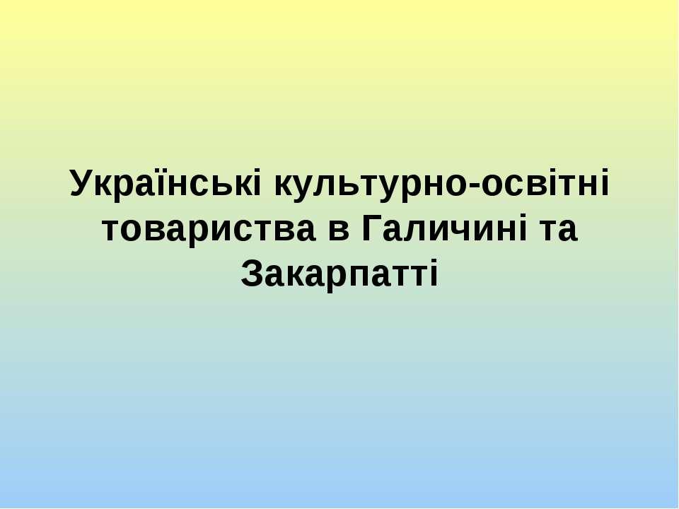 Українські культурно-освітні товариства в Галичині та Закарпатті