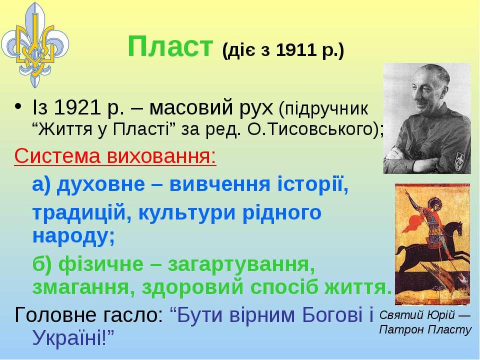"""Пласт (діє з 1911 р.) Із 1921 р. – масовий рух (підручник """"Життя у Пласті"""" за..."""