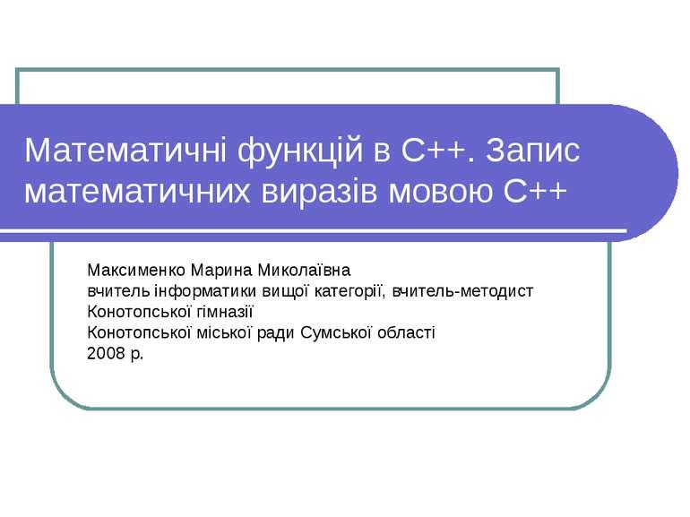 Математичні функцій в С++. Запис математичних виразів мовою С++ Максименко Ма...