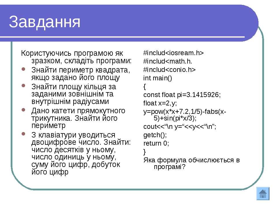 Завдання Користуючись програмою як зразком, складіть програми: Знайти перимет...