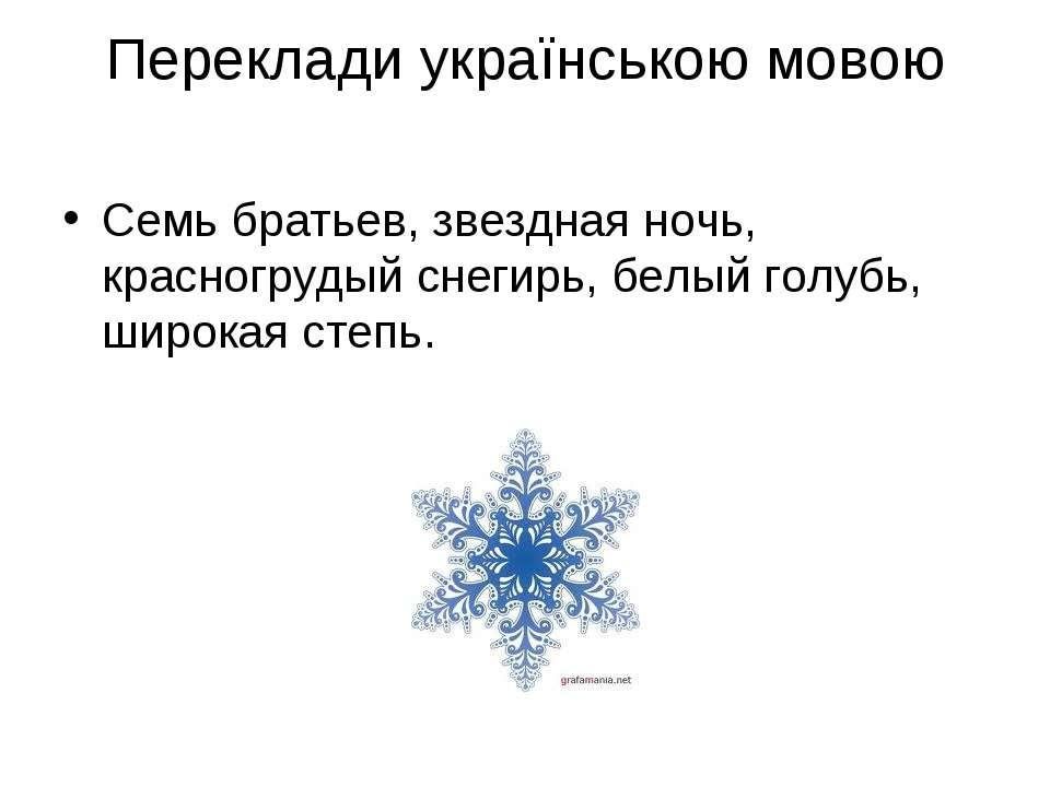 Переклади українською мовою Семь братьев, звездная ночь, красногрудый снегирь...