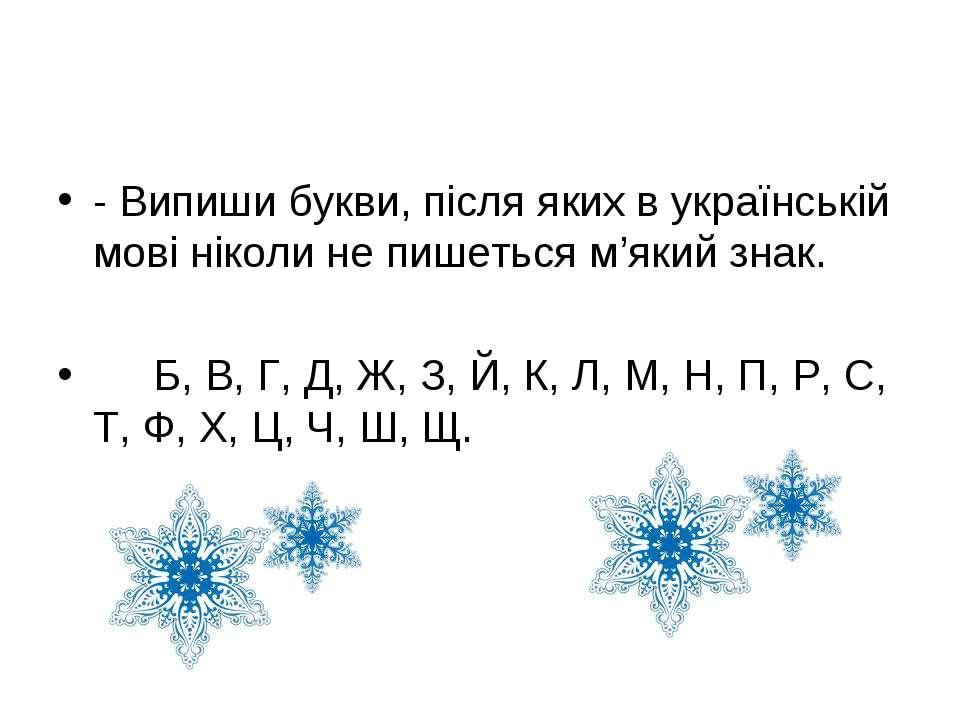 - Випиши букви, після яких в українській мові ніколи не пишеться м'який знак....