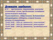 Домашнє завдання: § 10 – прочитати, переказати, вивчити словникові слова, про...