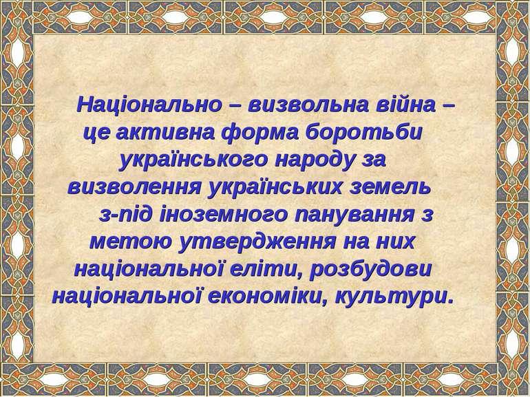 Національно – визвольна війна – це активна форма боротьби українського народу...