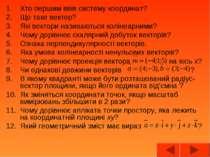 Хто першим ввів систему координат? Що таке вектор? Які вектори називаються ко...