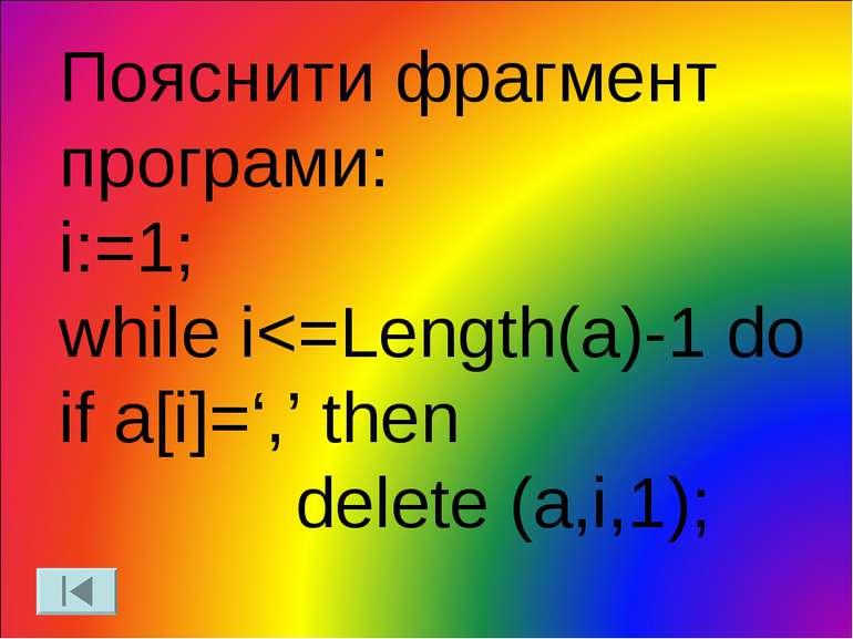 Пояснити фрагмент програми: i:=1; while i