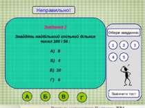 Завдання 2 Знайдіть найбільший спільний дільник чисел 100 і 56 : А) 8 Б) 4 В)...