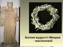 Богиня мудрості Мінерва - маслиновий Вчитель математики Подгорна Т.М.