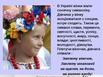 В Україні вінки мали сонячну символіку. Дівчина у вінку асоціювалася з сонцем...
