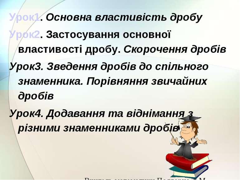 Урок1. Основна властивість дробу Урок2. Застосування основної властивості дро...