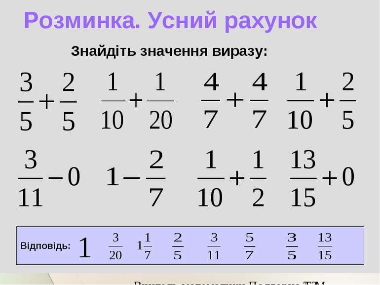 Розминка. Усний рахунок Знайдіть значення виразу: Відповідь: Вчитель математи...