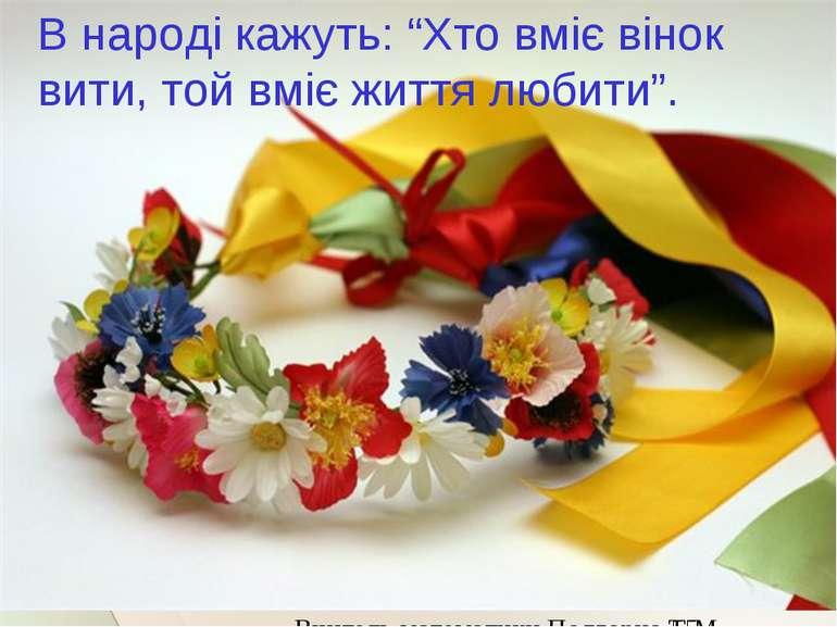 """В народі кажуть: """"Хто вміє вінок вити, той вміє життя любити"""". Вчитель матема..."""