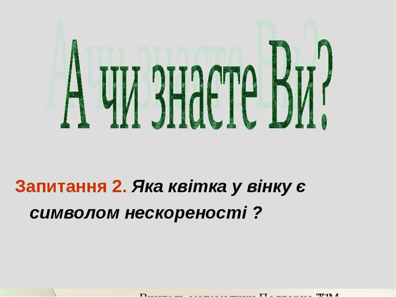 Запитання 2. Яка квітка у вінку є символом нескореності ? Вчитель математики ...