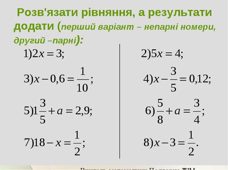Розв'язати рівняння, а результати додати (перший варіант – непарні номери, др...