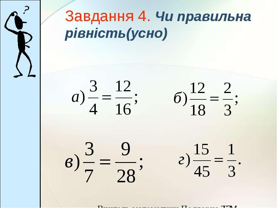 Завдання 4. Чи правильна рівність(усно) Вчитель математики Подгорна Т.М.