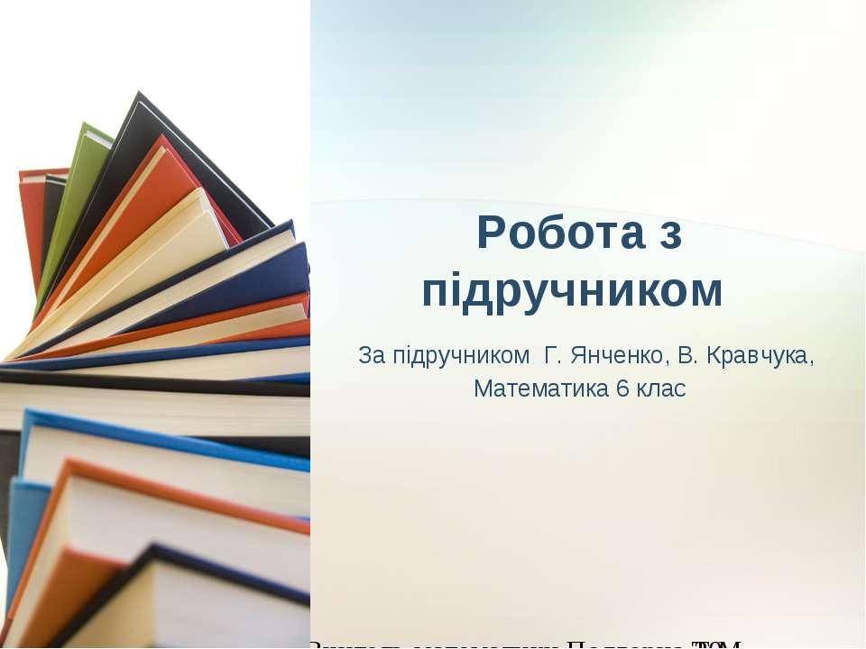 Робота з підручником За підручником Г. Янченко, В. Кравчука, Математика 6 кл...