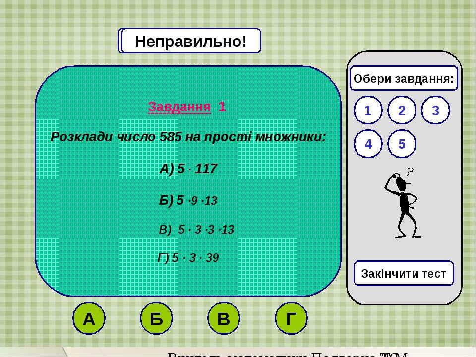 Завдання 1 Розклади число 585 на прості множники: А) 5 · 117 Б) 5 ·9 ·13 В) 5...
