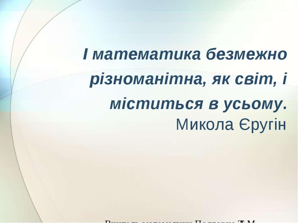 Микола Єругін І математика безмежно різноманітна, як світ, і міститься в усьо...