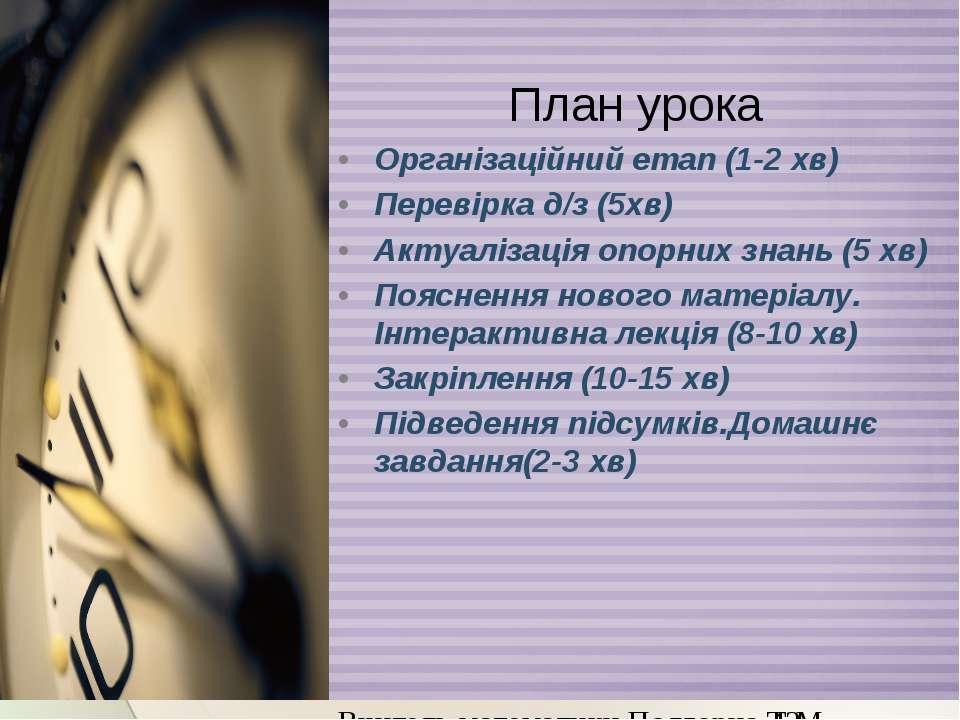 План урока Організаційний етап (1-2 хв) Перевірка д/з (5хв) Актуалізація опор...