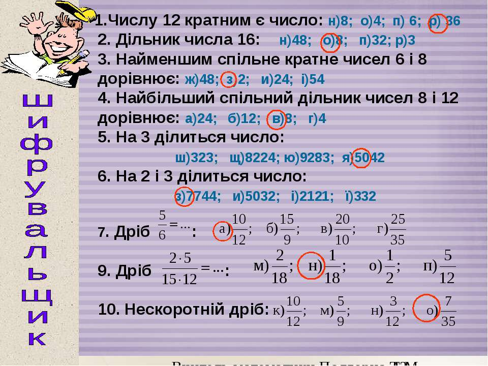1.Числу 12 кратним є число: н)8; о)4; п) 6; р) 36 2. Дільник числа 16: н)48; ...