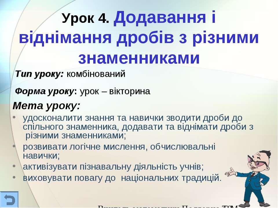 Урок 4. Додавання і віднімання дробів з різними знаменниками Мета уроку: удос...