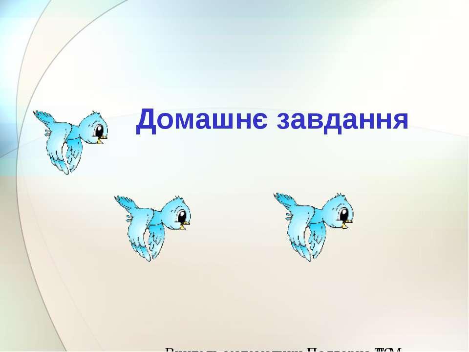 Домашнє завдання Вчитель математики Подгорна Т.М.