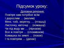 Підсумок уроку: Доповни речення: Повітря нам потрібне всім І дорослим … (мали...