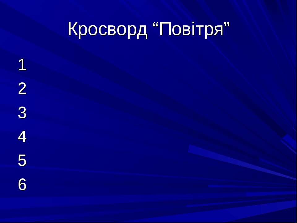 """Кросворд """"Повітря"""" 1 2 3 4 5 6"""