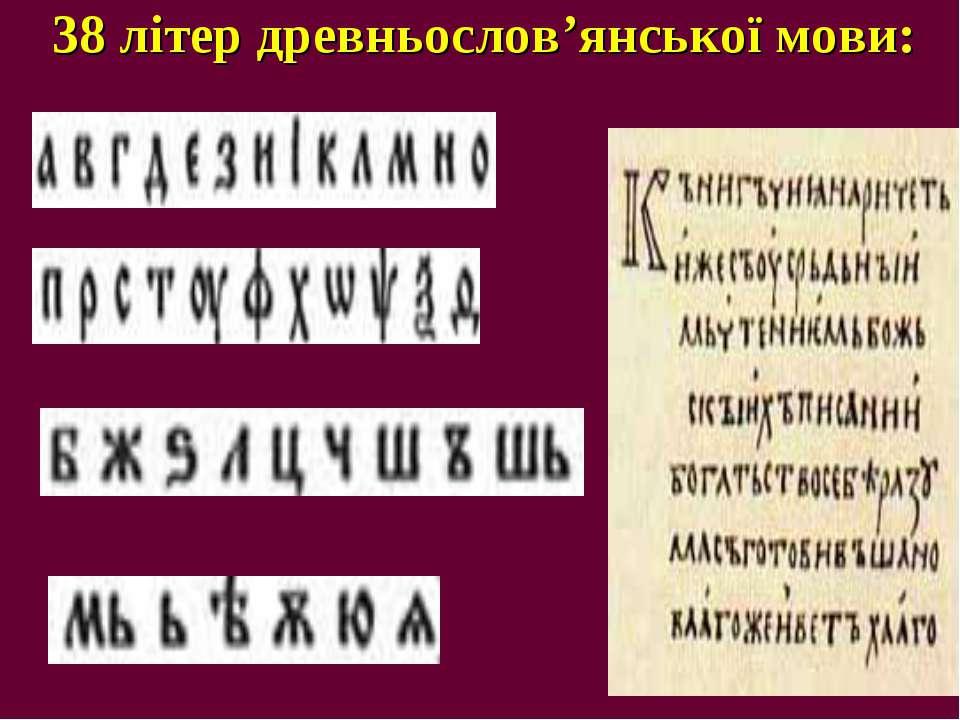 38 літер древньослов'янської мови: