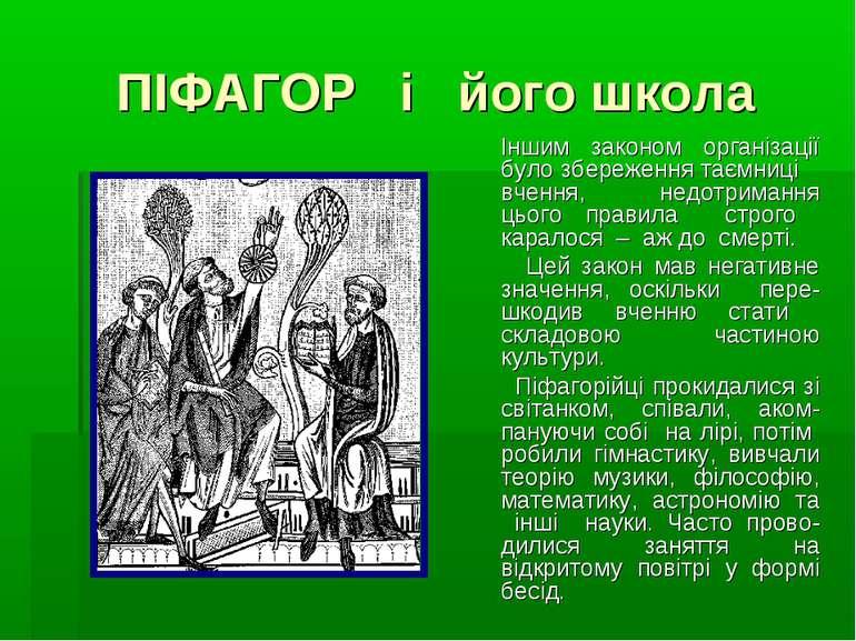 ПІФАГОР і його школа Іншим законом організації було збереження таємниці вченн...